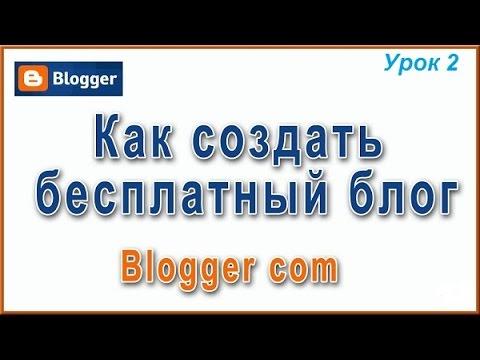 Как создать бесплатный блог на Blogger | Урок 2
