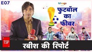 TSP's Rabish Ki Report | Football ka Fever