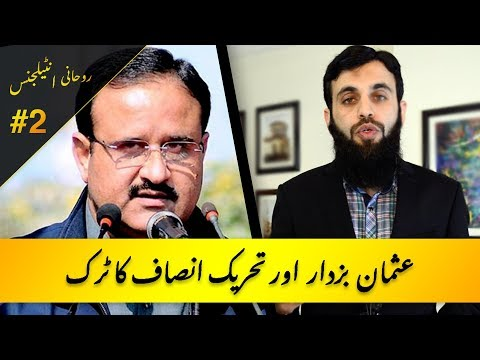 Spiritual Intelligence for Pak Army #2 || Usman Buzdar and PTI Truck || Muhammad Qasim Dreams