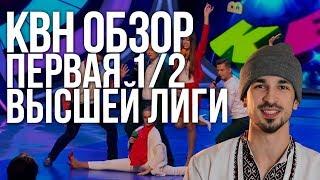 КВН ОБЗОР. ВЫСШАЯ ЛИГА ПЕРВАЯ 1/2 | Честно о КВН#8