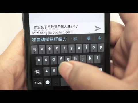 Video of Google Pinyin Input