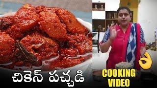 Mla Roja Making Chicken Pickle At Home - Chicken Pachadi In Telugu