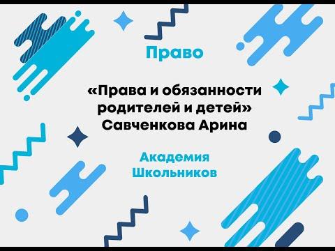 "Академия Школьников. ""Права и обязанности родителей и детей"" - Савченкова Арина"