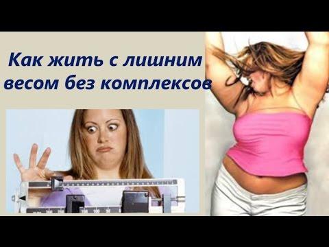 Как жить с лишним весом без комплексов. Правильный настрой на похудение. Елена Чудинова