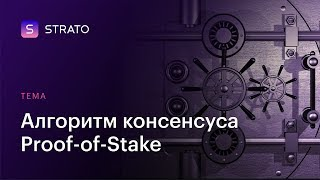 Алгоритм консенсуса (PoW vs PoS). Proof of Stake. В чем фишка?