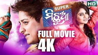 First Time in Odisha | 2160P 4K | №-① Film | Super Michhua | Sidharth TV