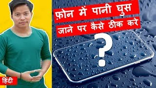 How to Repair & fix water damaged Mobile Phones at home | Pani me gire mobile ko thik kaise kare - Download this Video in MP3, M4A, WEBM, MP4, 3GP