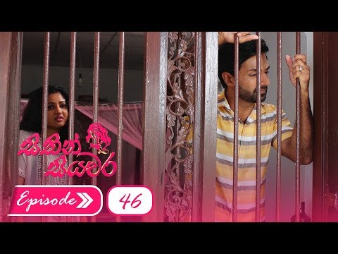 Sithin Siyawara | Episode 46 - (2018-07-05) | ITN