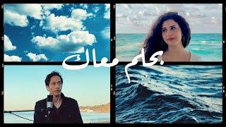 Nouran Abutaleb & Ahmad A. El Haggar - Bahlam Ma'ak | نوران أبو طالب وأحمد علي الحجار - بحلم معاك تحميل MP3
