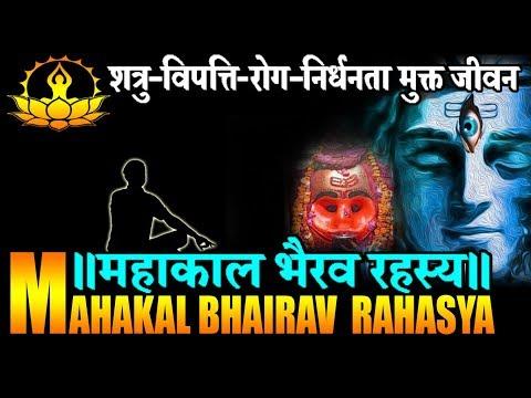 Mahakal bhairav mantra-  शारीरिक-्मानसिक तथा आर्थिक समस्या का तुरंत समाधान!