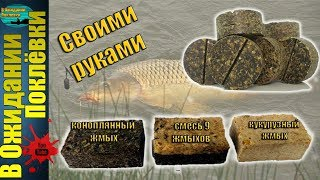 Как использовать жмых для рыбалки