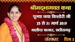 Live - Shrimad Bhagwat Katha By PP. Jaya Kishori Ji - 27 March | Chhattisgarh | Day 3