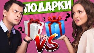 Женские VS Мужские Подарки + КОНКУРС! Идеи для подарков на День Рождения | Покупки| Распаковка|Обзор
