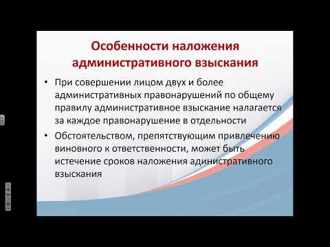 Прямая трансляция МКУ ЦР. Обществознание. Административные   правонарушения и административная ответ