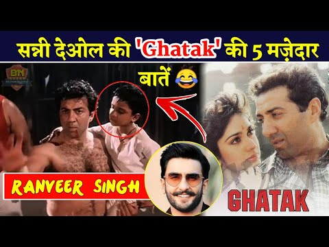 Sunny Deol की Ghatak की 5 मज़ेदार बातें 😂| Ghatak Top 5 Interesting facts | Sunny Deol