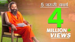 सुबह जल्दी उठकर (Early Morning) 5 कार्य अवश्य करें | Swami Ramdev