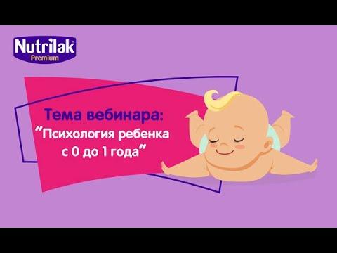Психология ребенка от 0 до 1 года