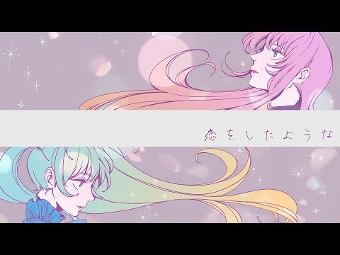 恋をしたような/EasyPop feat.巡音ルカ&初音ミク | Maybe…/EasyPop feat.Hatsune Miku & Megurine Luka