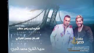 اغاني طرب MP3 الفنان محسن الفراتي وياسر حطاب | سهرة خاصة الشيخ محمد الحربي | حصريأ 2016 تحميل MP3