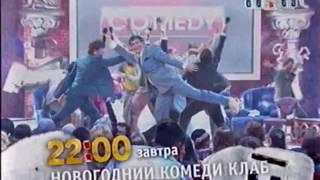 Переключение каналов (Аналоговое ТВ [г.Москва], 02.01.2011)