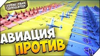 Total Tank Simulator ➤ АВИАЦИЯ ПРОТИВ # 26