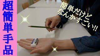 種明かし付き鉛筆と消しゴムでできる簡単手品!!