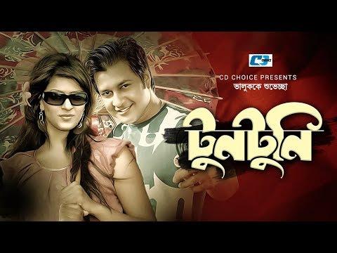 Valukke Shuvechha Tuntuni | ভালুককে শুভেচ্ছা টুনটুনি | Emon | Tinni | Happy | Anondo | Bangla Natok