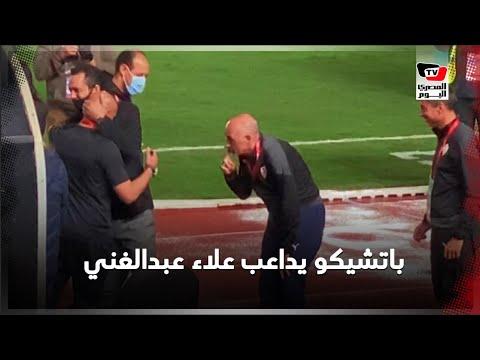 باتشيكو يداعب علاء عبدالغني.. وعماد النحاس وعبدالحليم علي بالأحضان قبل مباراة الزمالك والمقاولون