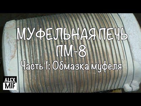 Муфельная печь ПМ 8. Часть 1: обмазка муфеля / Muffle furnace. Part 1: plaster muffle
