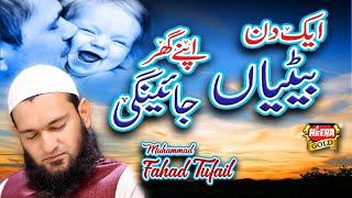 New Heart Touching Kalaam   Ek Din Betiya   Muhammad Fahad Tufail   Official Video   Heera Gold