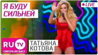 Татьяна Котова - Я буду сильней (Live)