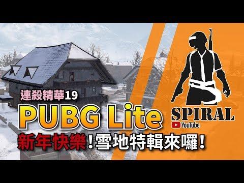 『SpiraL』連殺精華#19|新年快樂!雪地特輯來囉!|絕地求生 輕量版 PUBG Lite