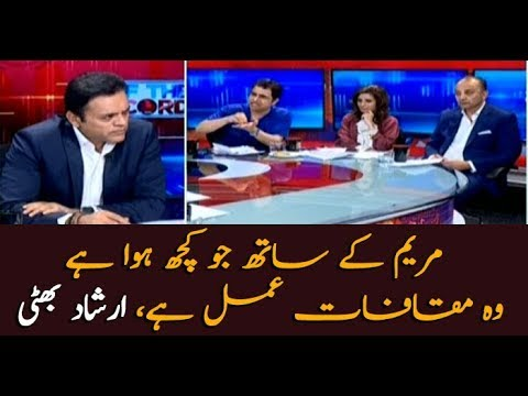Maryam is facing consequences for what she did in past: Irshad Bhatti