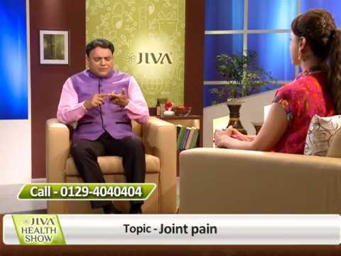 जोड़ो का दर्द   ( उपचार और गृह उपचार  )-जीवा हेल्थ शो एपिसोड 1