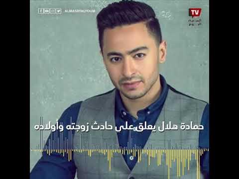 حمادة هلال يعلق علي حادث زوجته وأولاده