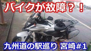 バイクが故障?!宮崎#1NC750Xモトブログ九州道の駅制覇