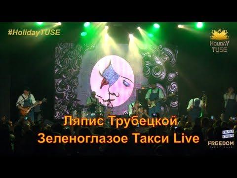 Ляпис Трубецкой - Зеленоглазое такси live