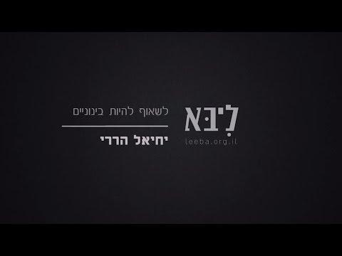 ליבאד&#39&#39ר יחיאל הררילשאוף להיות בינוניים