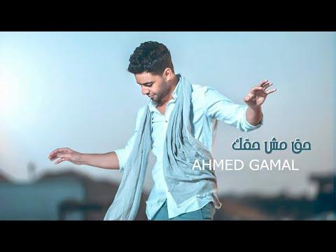 """شاهد- أحمد جمال يطرح أغنية """"حق مش حقك"""""""