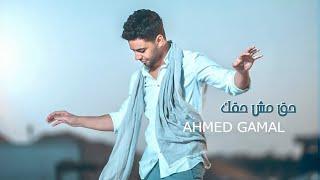 Ahmed Gamal - Ha2 Mesh Ha2ak   أحمد جمال - حق مش حقك تحميل MP3