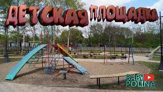 VLOG Детская площадка горки и многое другое.