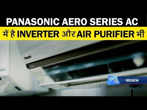 PANASONIC Air Conditioner (AERO) : REVIEW| ये नए AC करेंगे आपके बिजली के बिल को आधा ! | Tech Tak