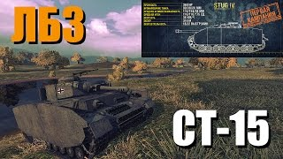 [ЛБЗ] Операция «StuG IV» - СТ-15