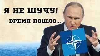 Путин: Корабли НАТО будут уничтожены - Китайские СМИ