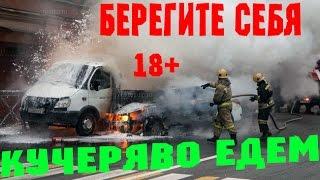 Новая Подборка Аварий и ДТП 18+ Октябрь 2016 || Кучеряво Едем