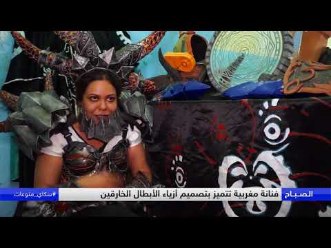 العرب اليوم - شاهد: فنانة مغربية تتمير بتصمم أزياء الأبطال الخارقين وتجسيد الشخصية