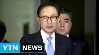 [뉴스통] 검찰, 이명박 전 대통령 구속영장 청구 / YTN