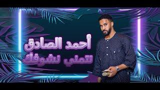 تحميل اغاني أحمد الصادق - نتمني نشوفك - أغاني سودانية 2020 MP3