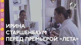 #Кинотавр2018: Ирина Старшенбаум перед премьерой «Лета»
