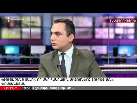 «Ազատություն» TV-ի լրատվական 16-ը հոկտեմբերի, 2017